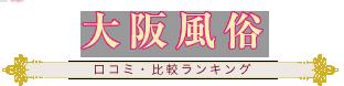 大阪の風俗140店以上の体験口コミ・評判
