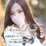Aroma Dione(アロマディオーネ)谷9店