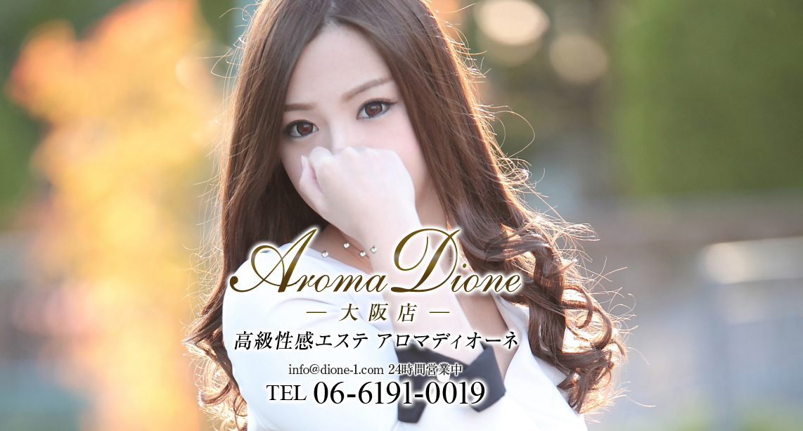 Aroma Dione谷9店