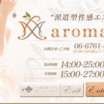 AROMA LUXE(アロマリュクス)