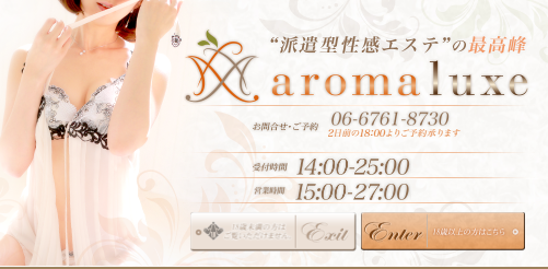 AROMA LUXE