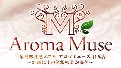 Aroma Muse 谷九