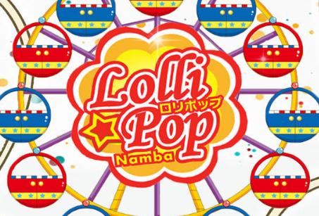 Lolli Pop namba ロリポップ ナンバ